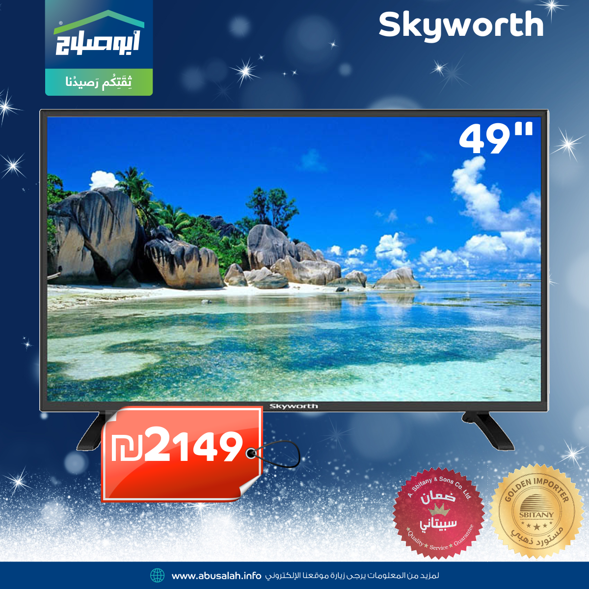 TV49Skyworth