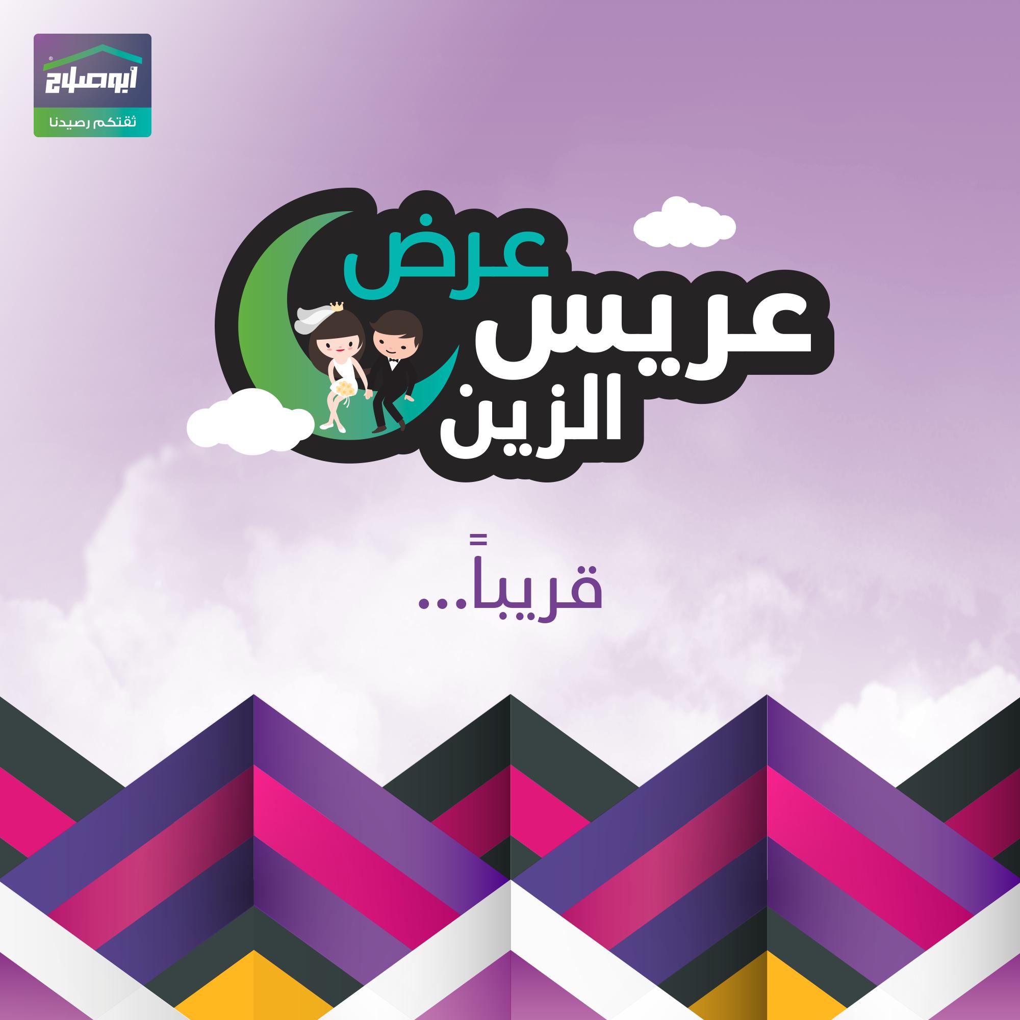 3arees el zain