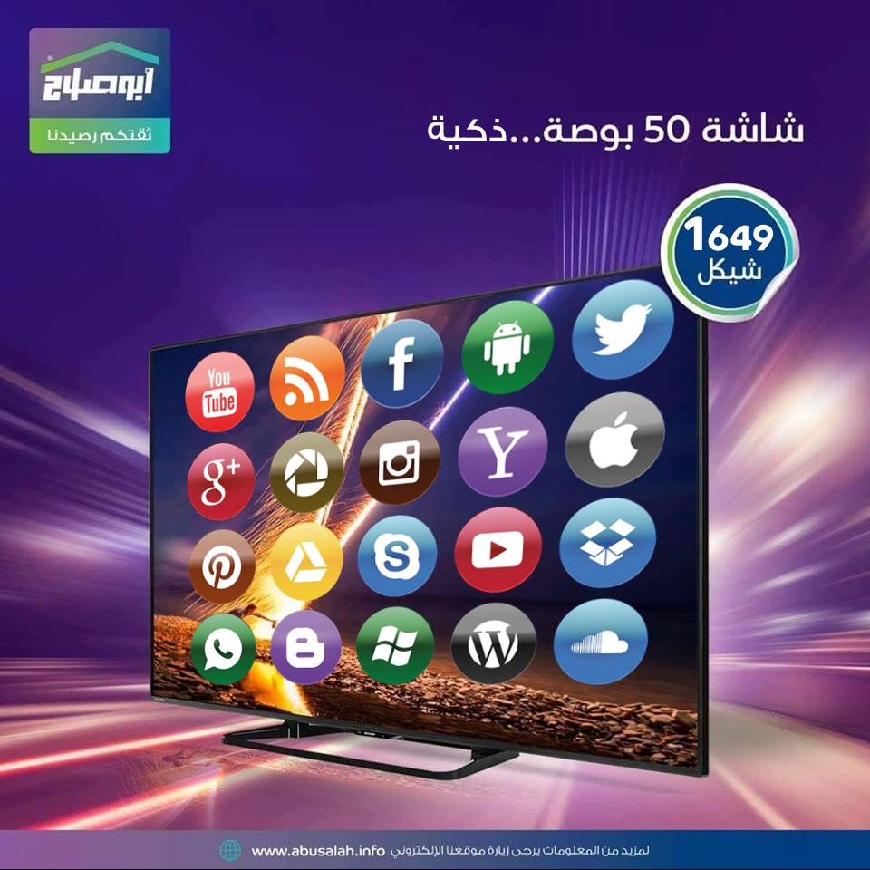 tv50smart